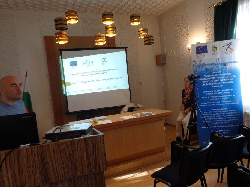 Обществено обсъждане на Стратегията за местно развитие в Камено