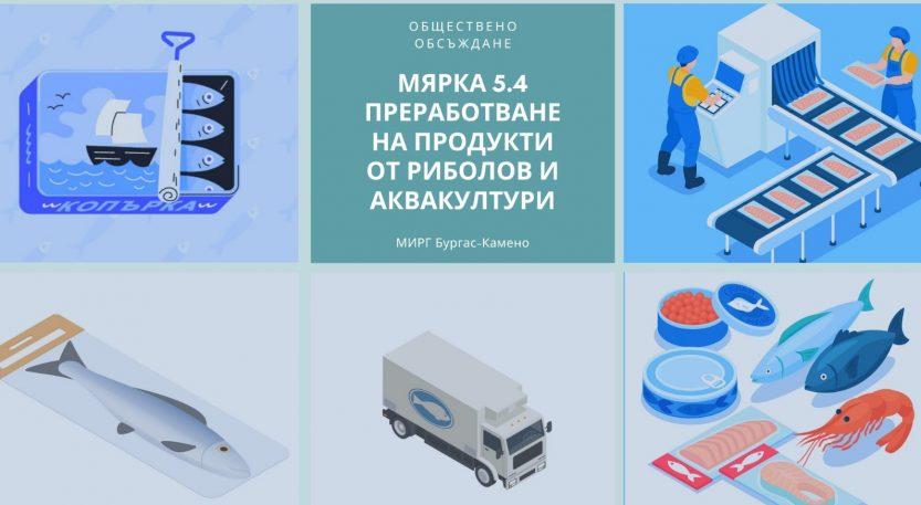 Обществено обсъждане на документи по Мярка 5.4 на МИРГ Бургас-Камено