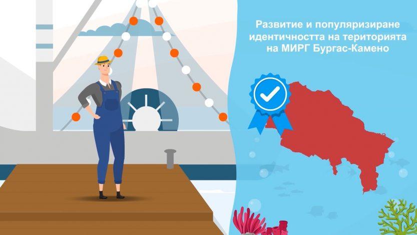 Обществено обсъждане на документи по Мярка 508-1 на МИРГ Бургас-Камено